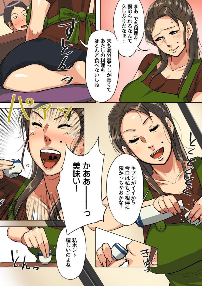 Undekudasai! Okaa-san!! 4