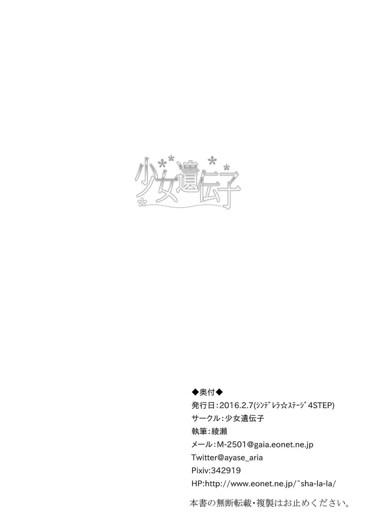 Kaede-san Ayamatte 7