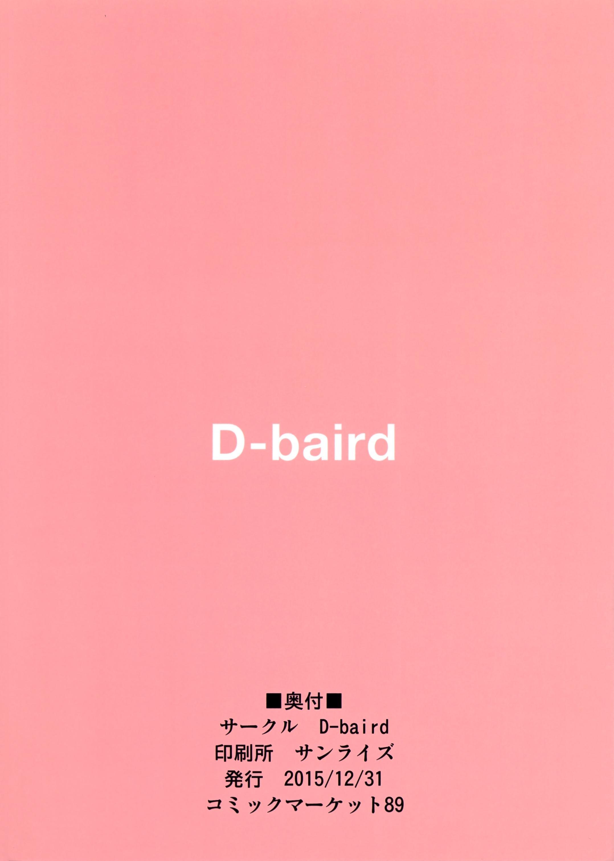 (C89) [D-baird (BeNantoka)] Reizei-san to Kurasu. | Living with Reizei-san. (Girls und Panzer) [English] {5 a.m.} 17