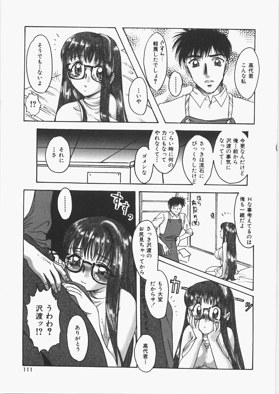 Anoko no Himitsu 115