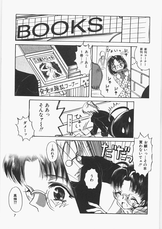 Anoko no Himitsu 11