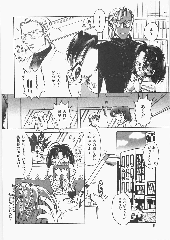 Anoko no Himitsu 12