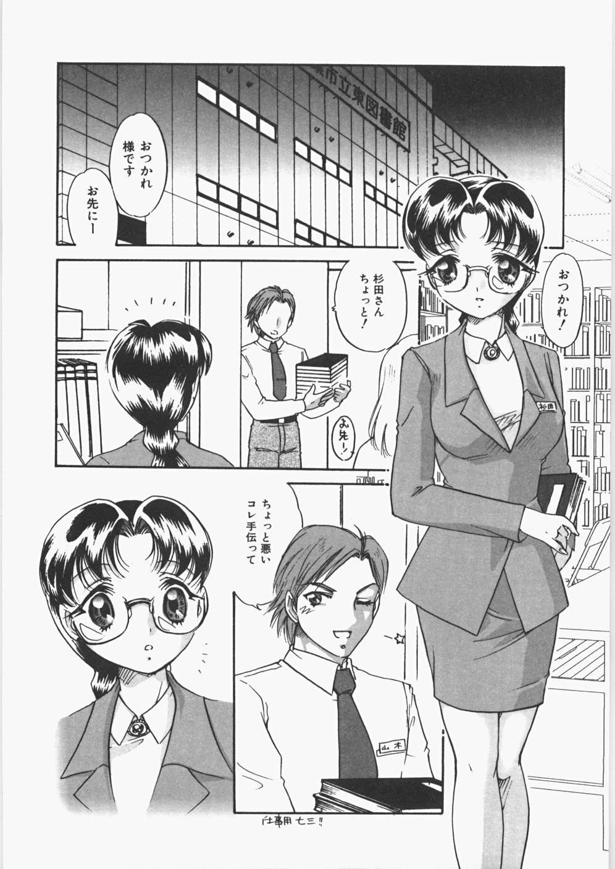 Anoko no Himitsu 131