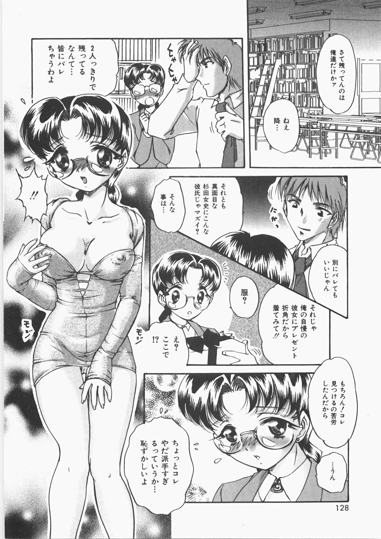 Anoko no Himitsu 132