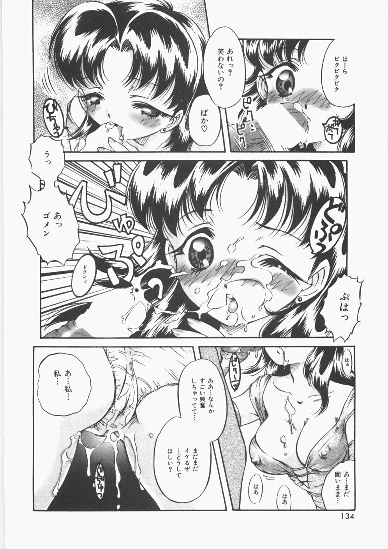Anoko no Himitsu 138