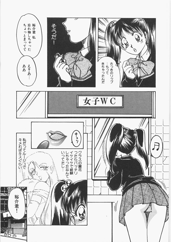 Anoko no Himitsu 147