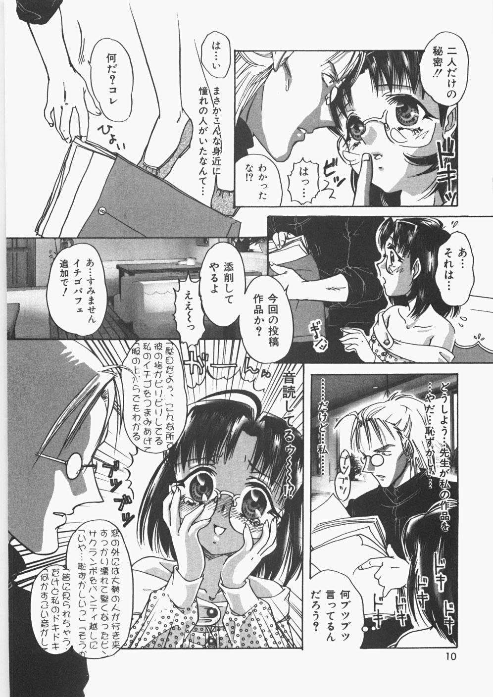 Anoko no Himitsu 14
