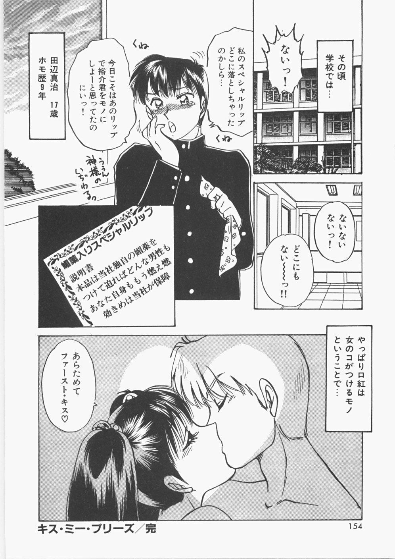 Anoko no Himitsu 158