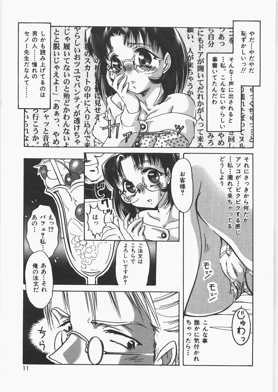 Anoko no Himitsu 15