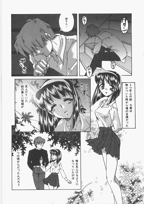 Anoko no Himitsu 164