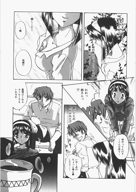 Anoko no Himitsu 165