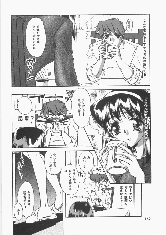 Anoko no Himitsu 166