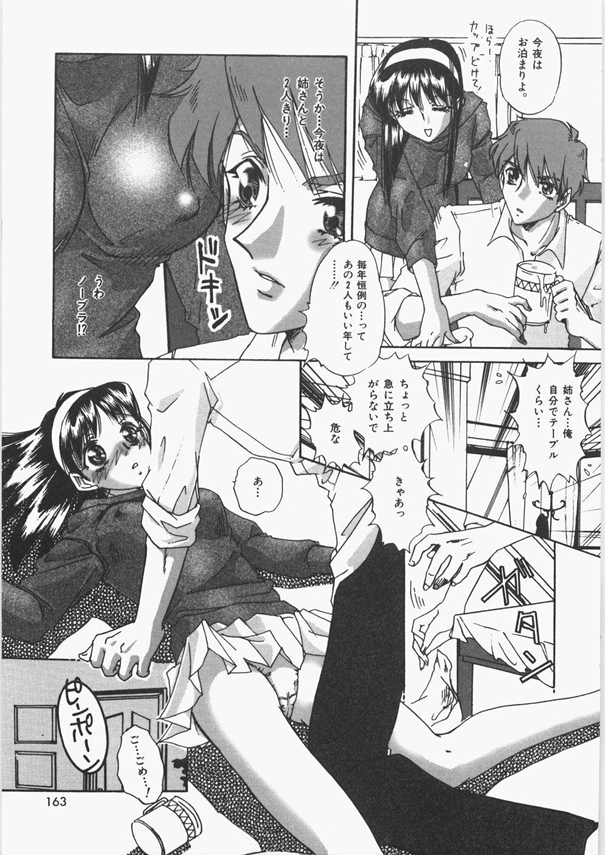 Anoko no Himitsu 167