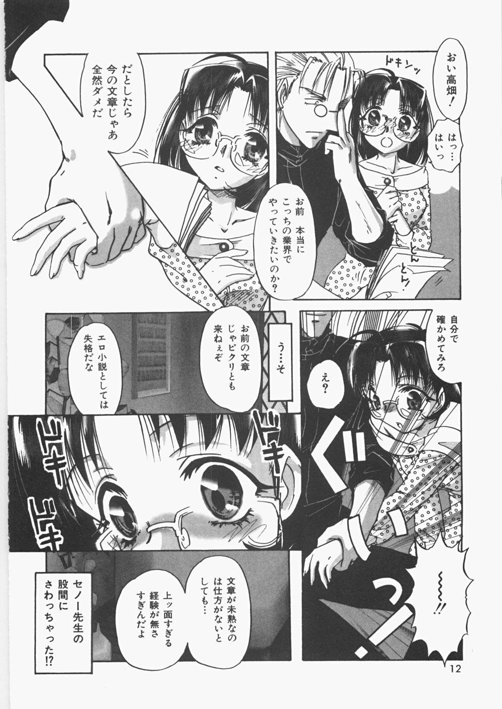 Anoko no Himitsu 16