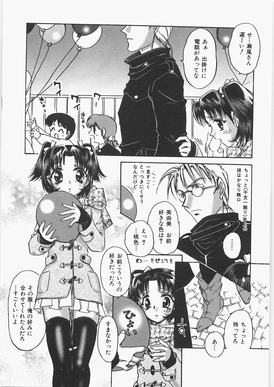 Anoko no Himitsu 27