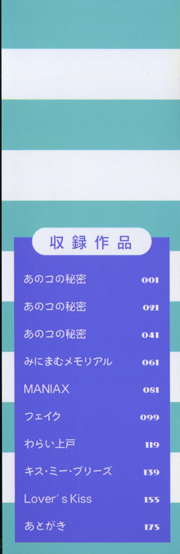 Anoko no Himitsu 2