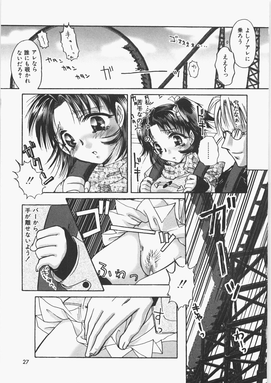 Anoko no Himitsu 31