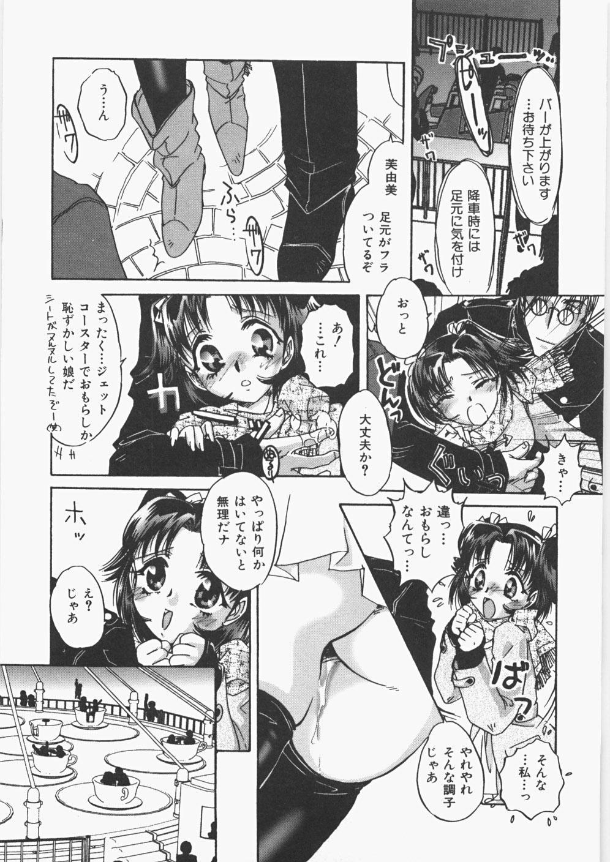 Anoko no Himitsu 33