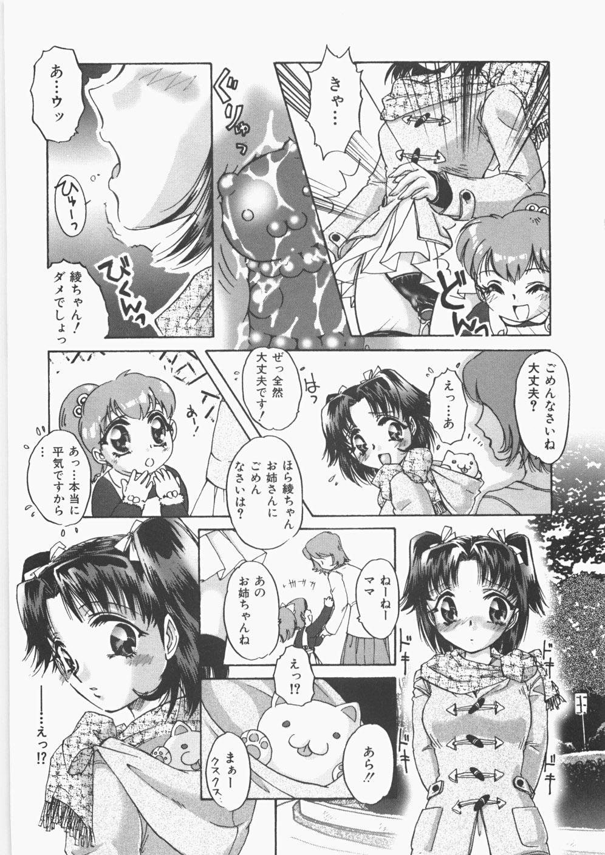 Anoko no Himitsu 38