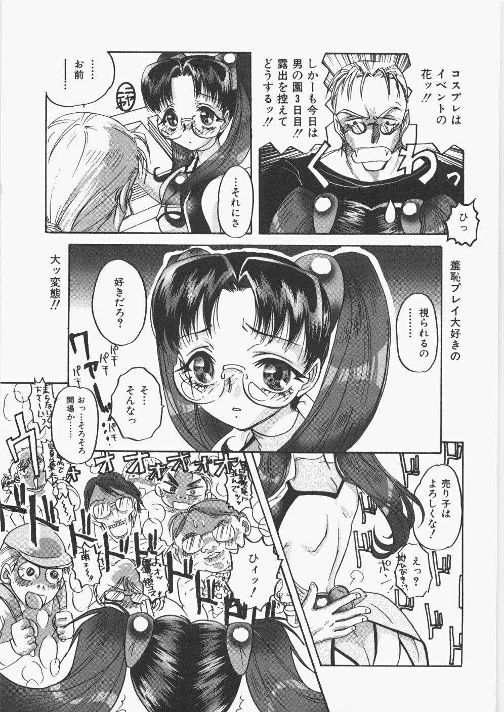 Anoko no Himitsu 49
