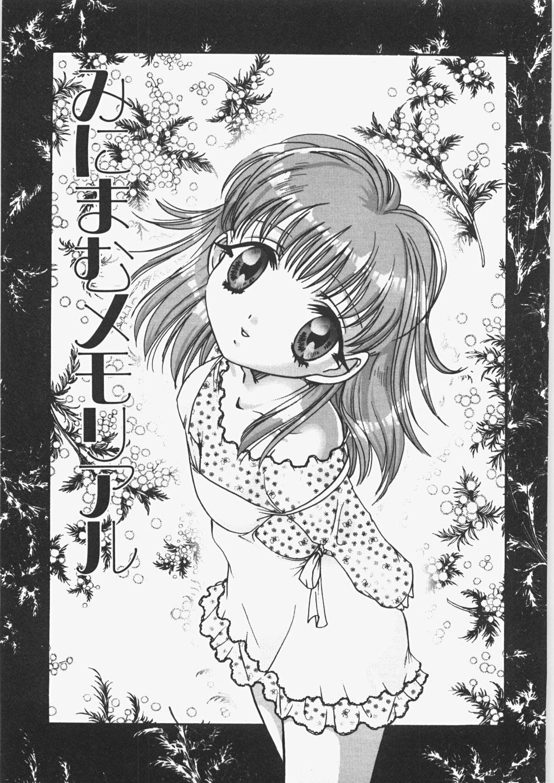 Anoko no Himitsu 65
