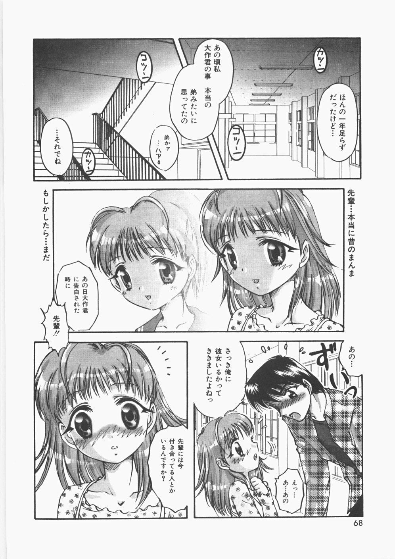 Anoko no Himitsu 72