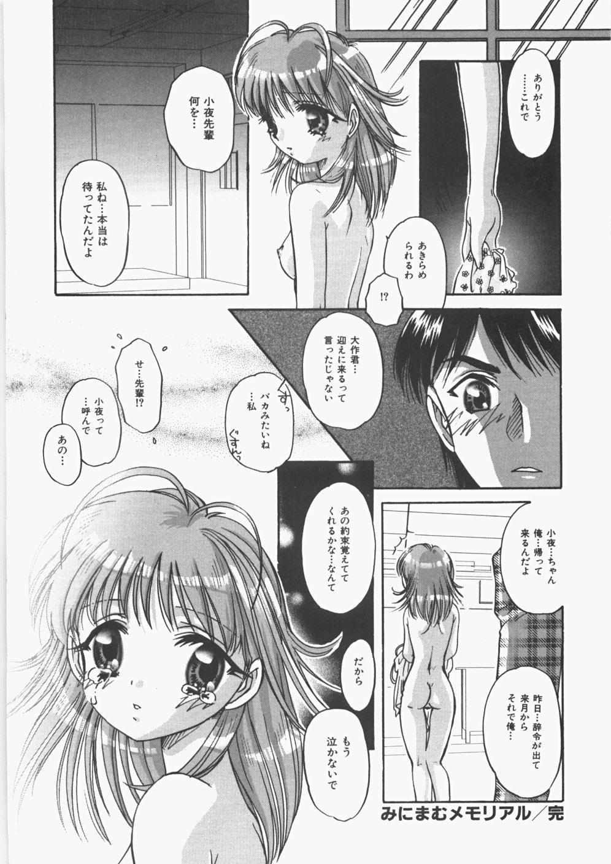 Anoko no Himitsu 84