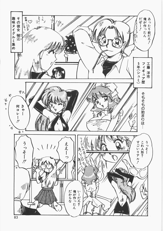 Anoko no Himitsu 87
