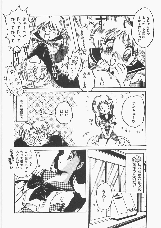 Anoko no Himitsu 88