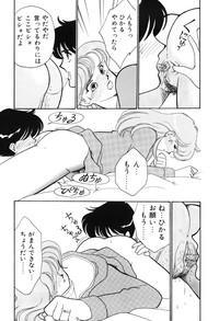 seifuku no himitsu 9