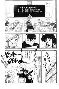 seifuku no himitsu 3