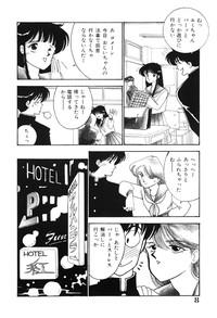 seifuku no himitsu 6