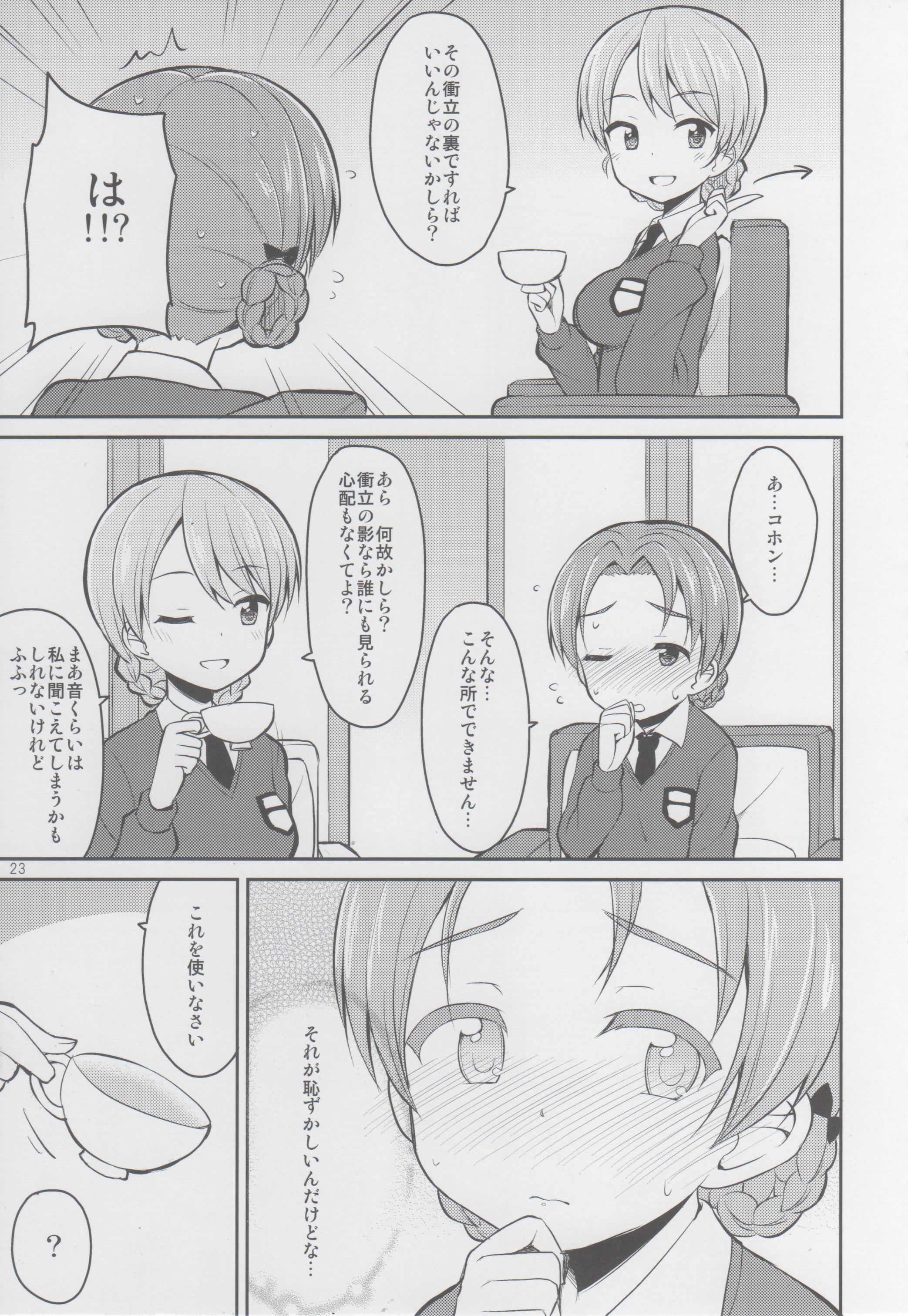 """GirlPan Oshikko Matome Bon """"Ooarai Joshi Seitokai"""" 21"""