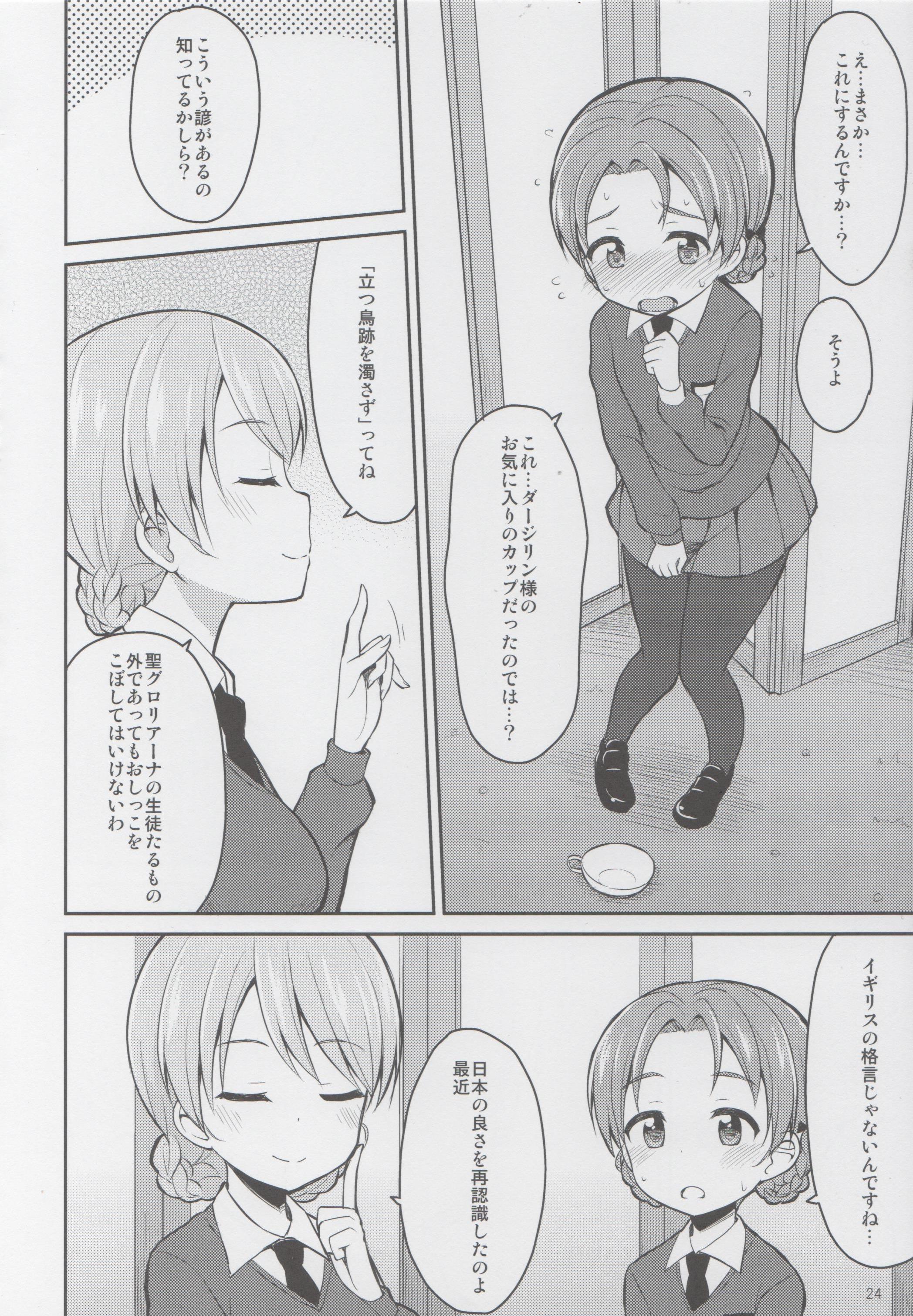 """GirlPan Oshikko Matome Bon """"Ooarai Joshi Seitokai"""" 22"""