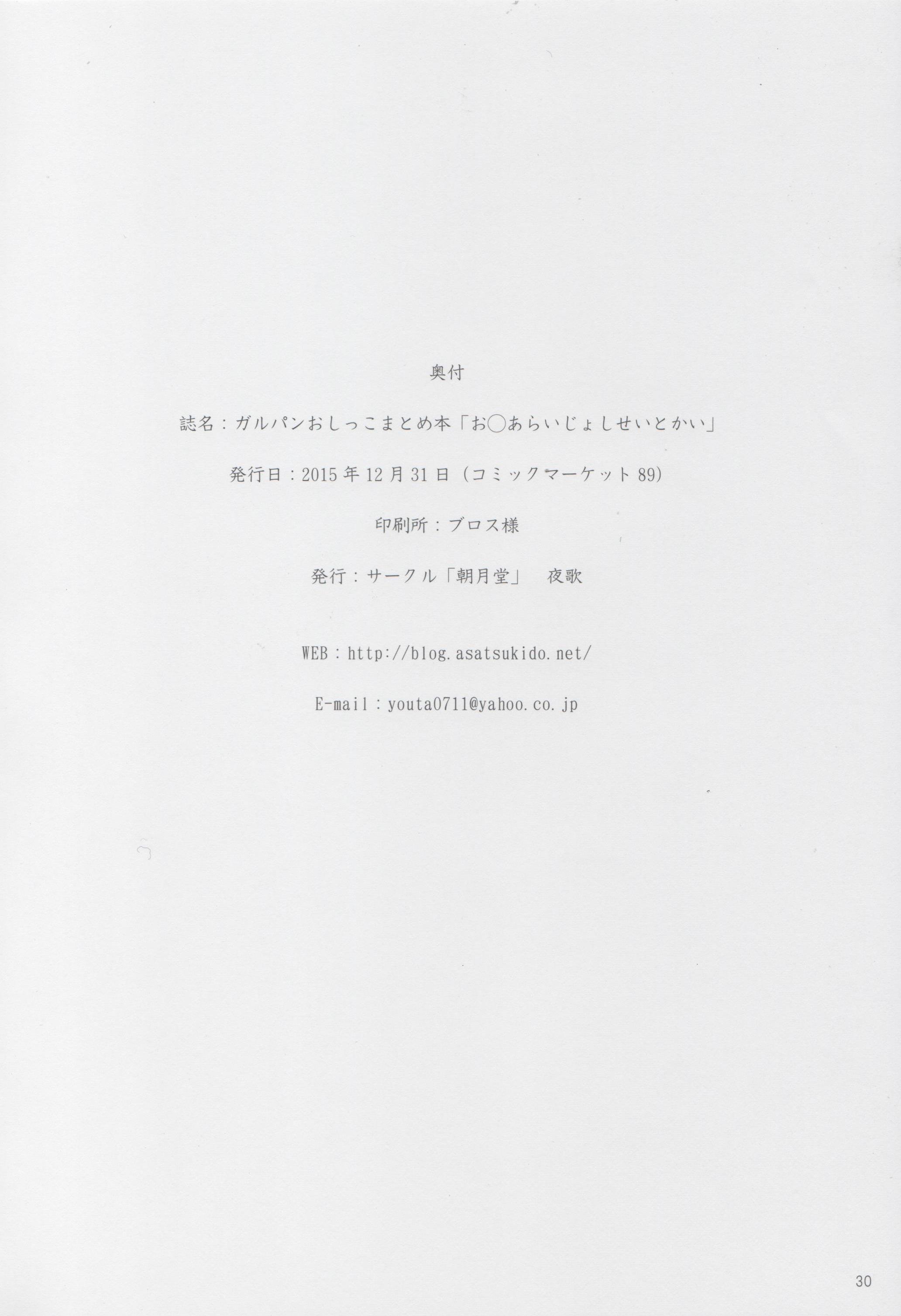 """GirlPan Oshikko Matome Bon """"Ooarai Joshi Seitokai"""" 28"""