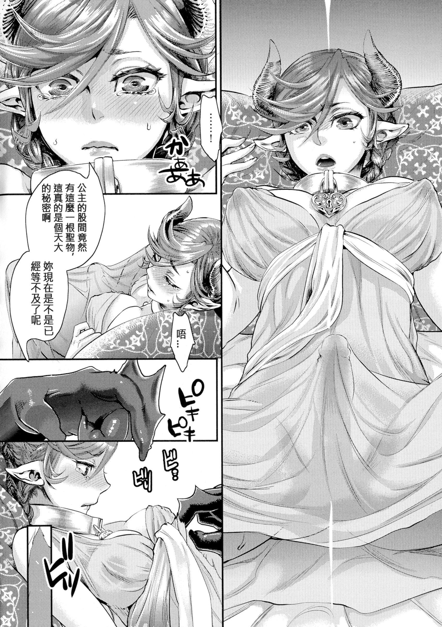 Chouki-sama no Ingyaku Yuugi 9