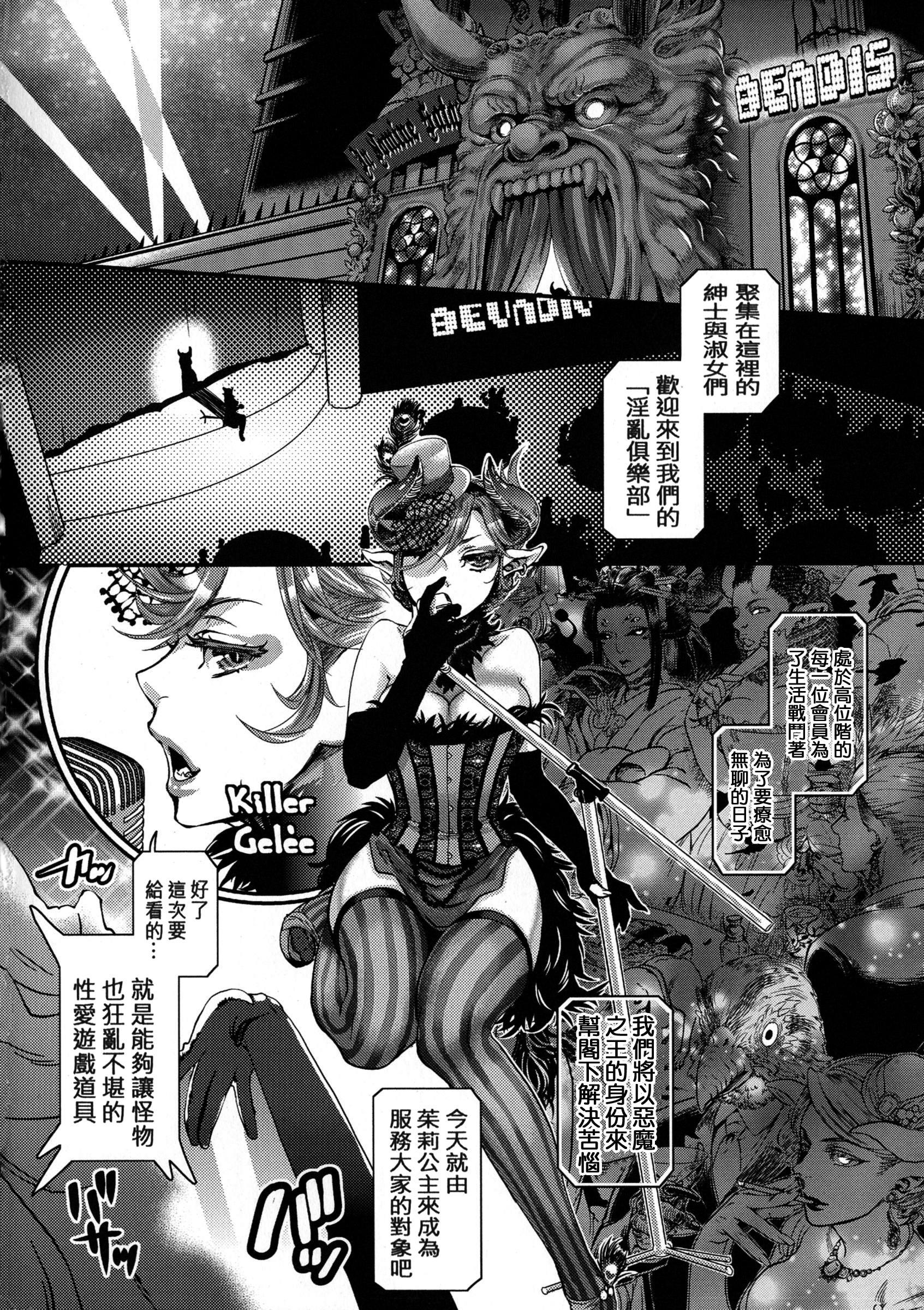 Chouki-sama no Ingyaku Yuugi 101