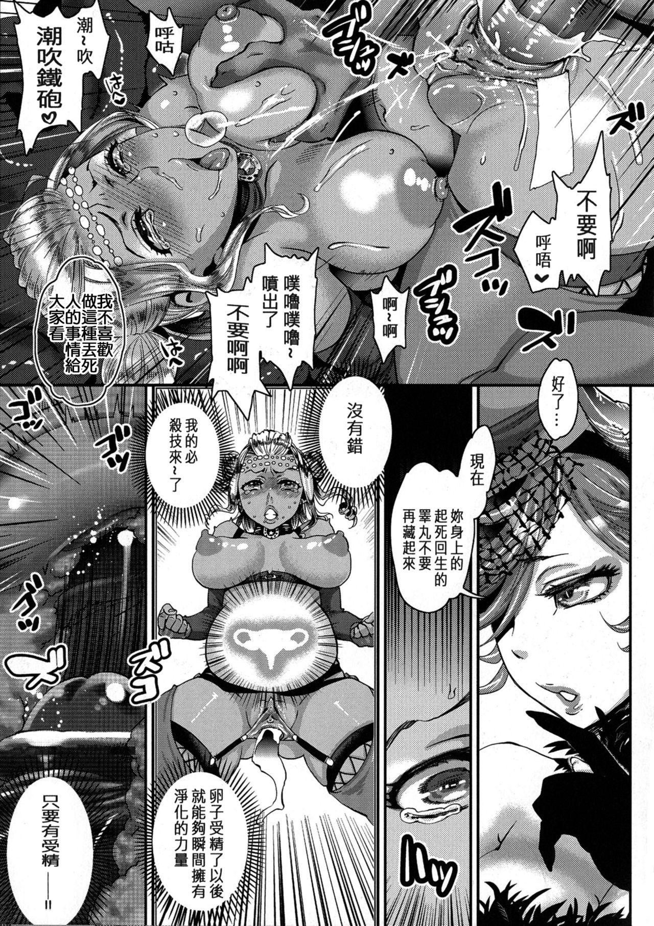 Chouki-sama no Ingyaku Yuugi 108