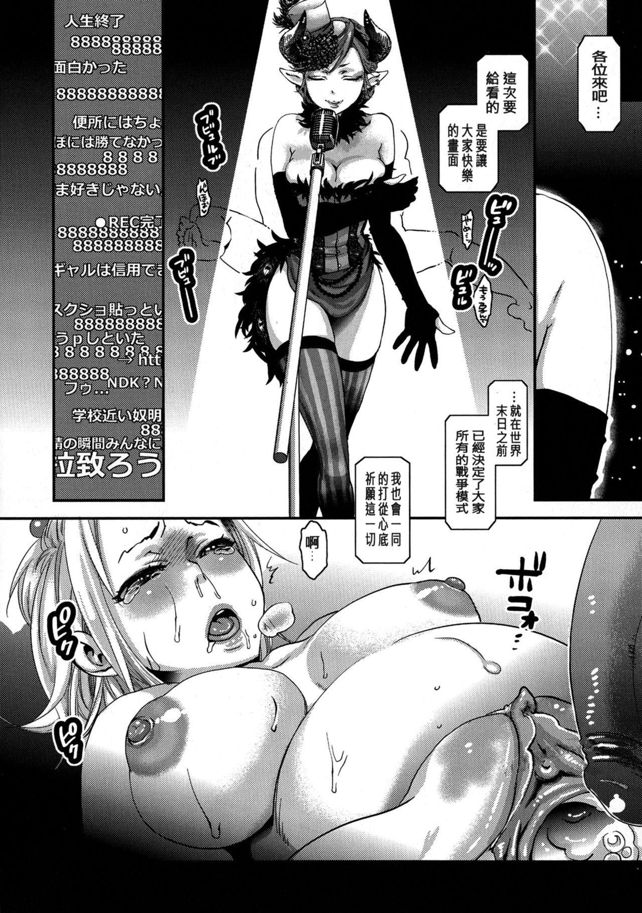 Chouki-sama no Ingyaku Yuugi 113