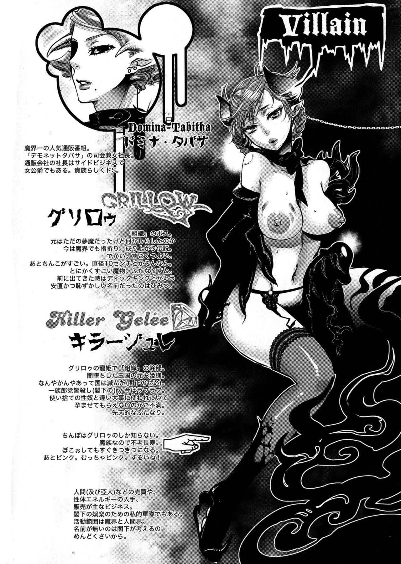 Chouki-sama no Ingyaku Yuugi 117
