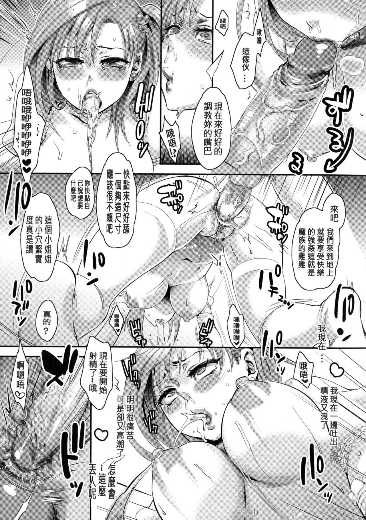 Chouki-sama no Ingyaku Yuugi 138
