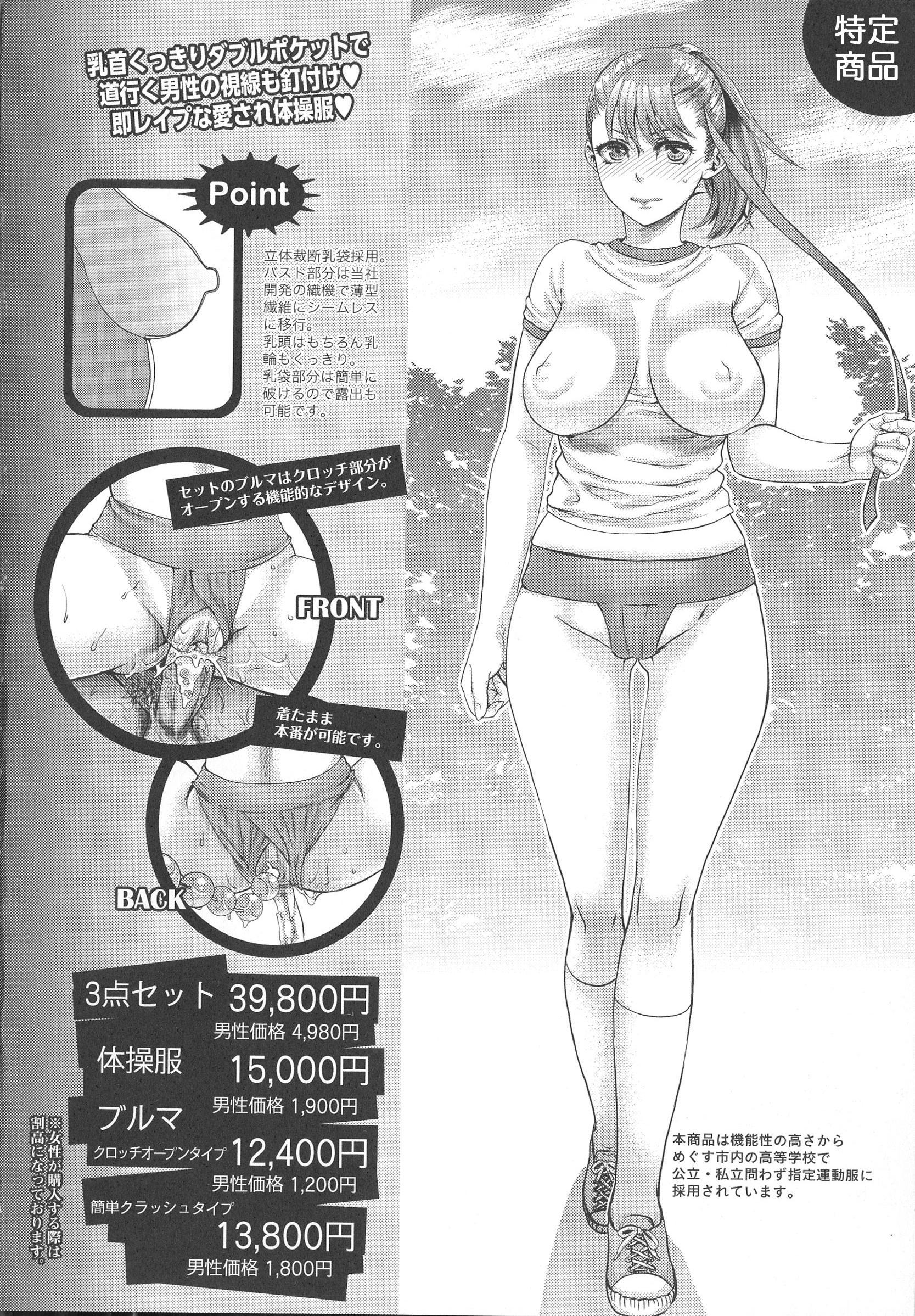 Chouki-sama no Ingyaku Yuugi 157