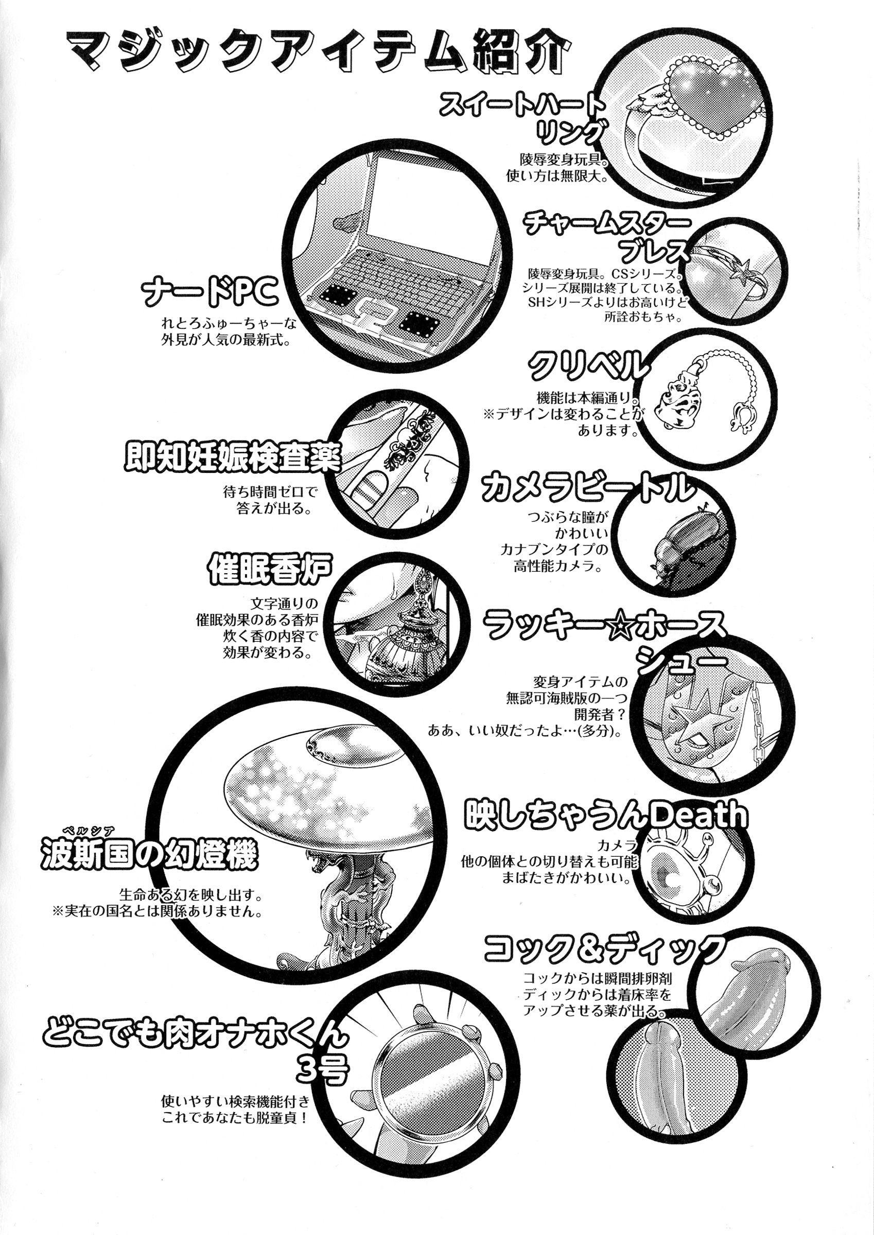 Chouki-sama no Ingyaku Yuugi 163