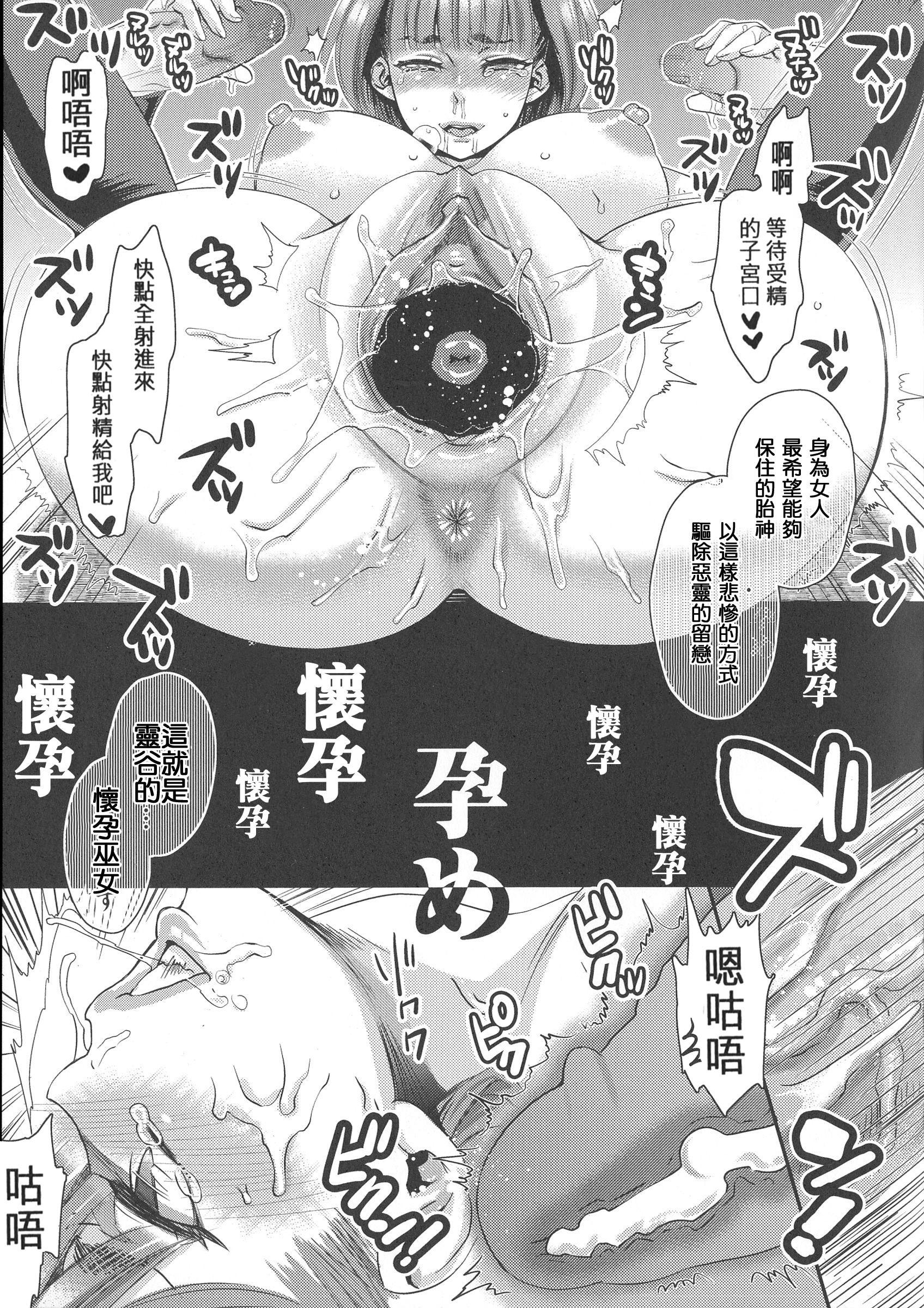 Chouki-sama no Ingyaku Yuugi 178