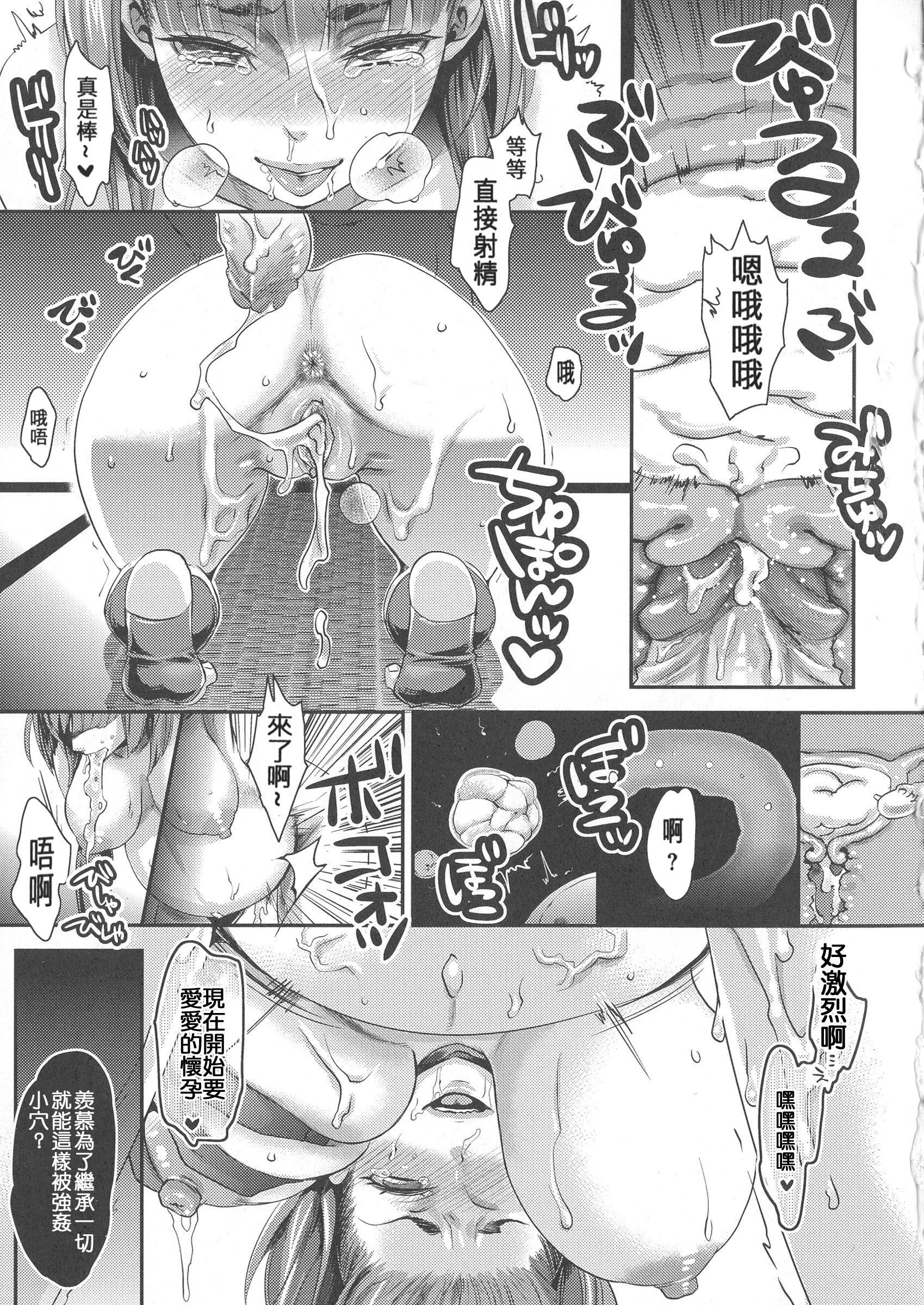 Chouki-sama no Ingyaku Yuugi 182