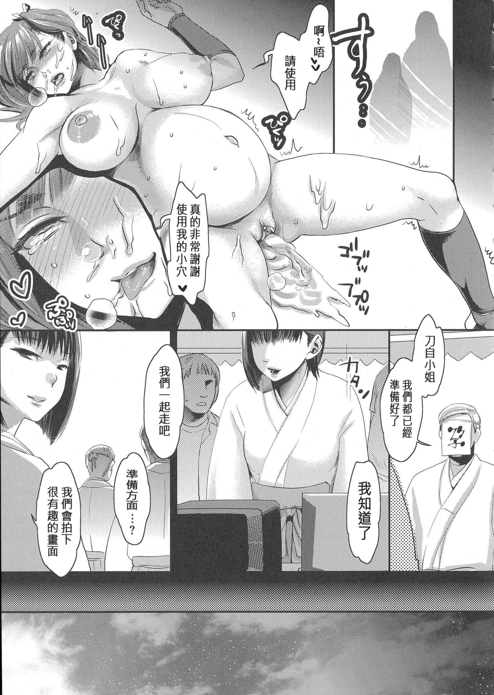 Chouki-sama no Ingyaku Yuugi 184