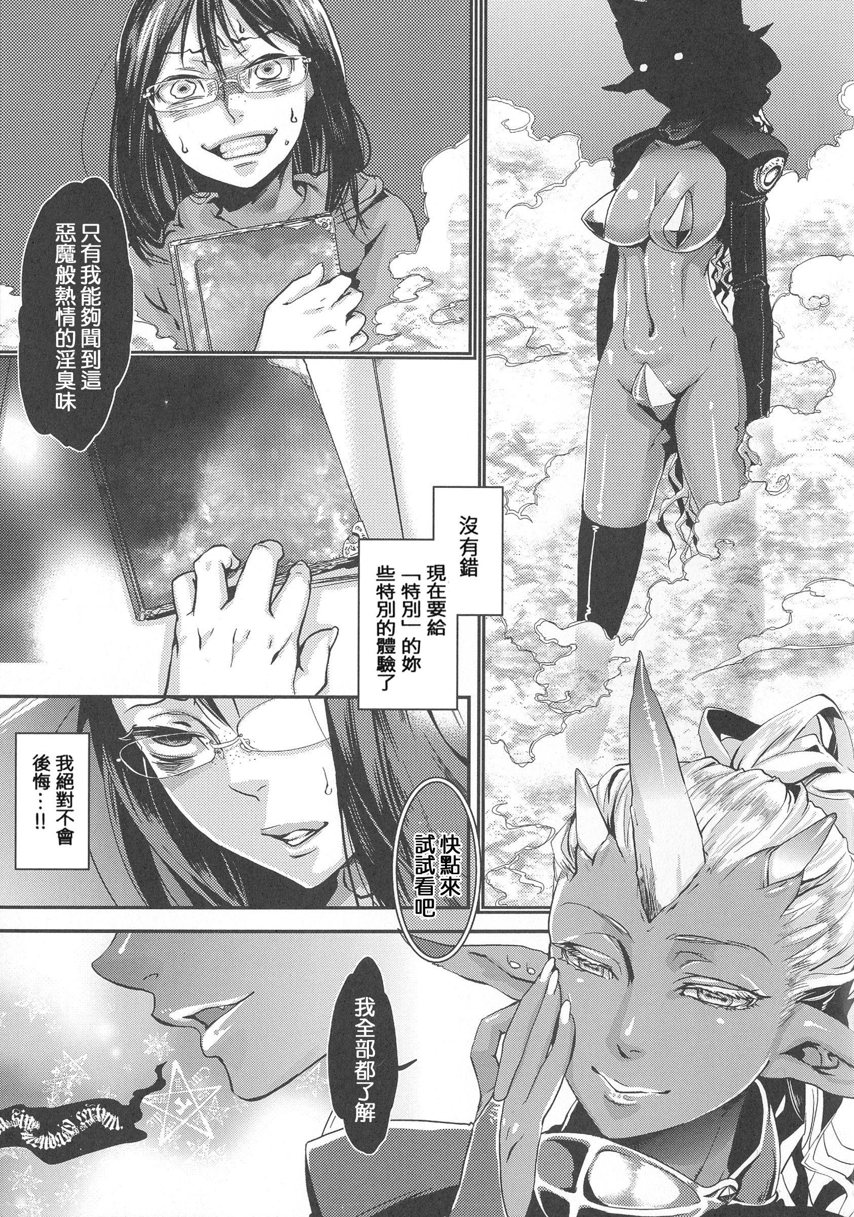 Chouki-sama no Ingyaku Yuugi 196