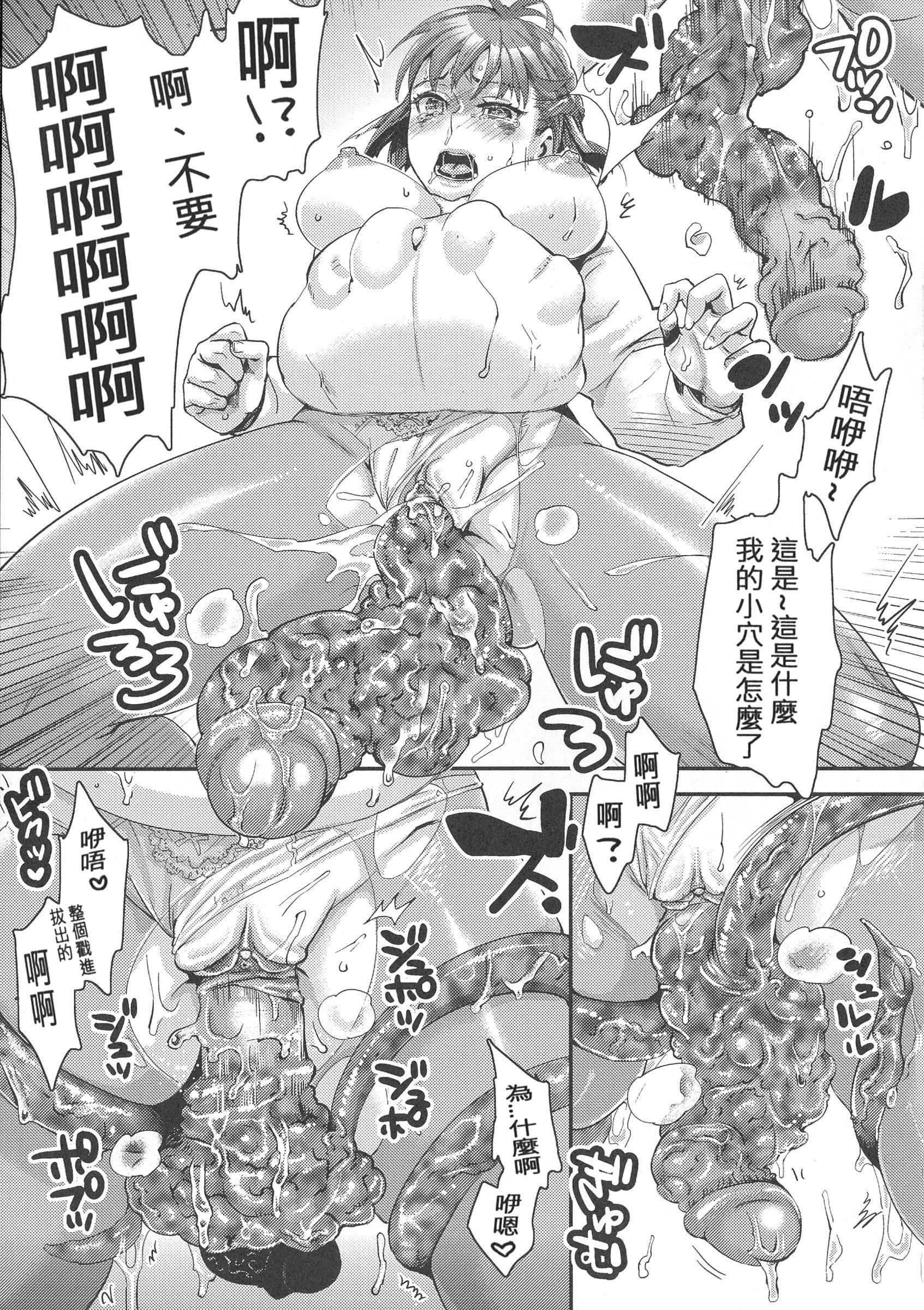 Chouki-sama no Ingyaku Yuugi 204