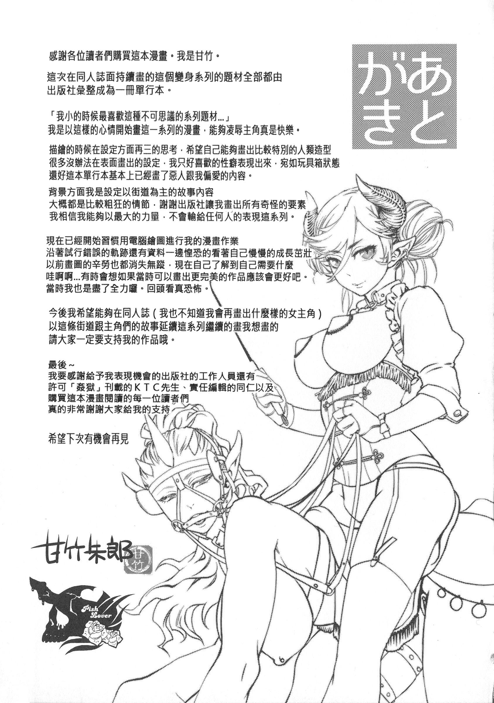 Chouki-sama no Ingyaku Yuugi 212