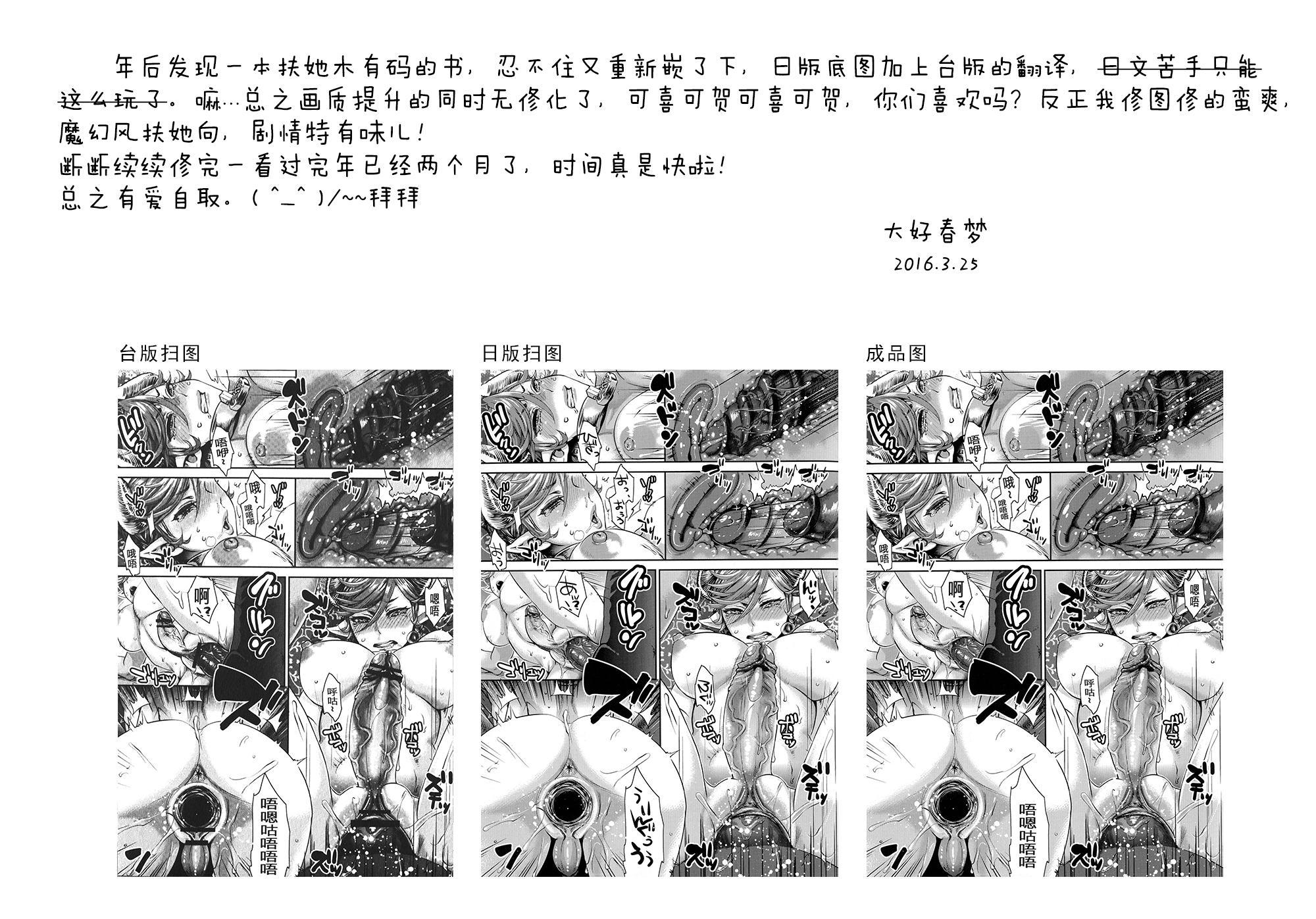 Chouki-sama no Ingyaku Yuugi 214